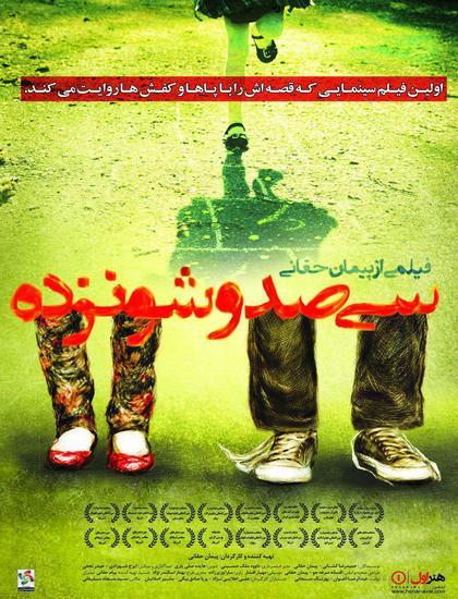 دانلود رایگان فیلم ایرانی 316 با کیفیت عالی